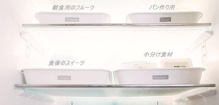 冷蔵庫トレイ収納