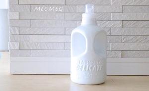 白いランドリーボトル