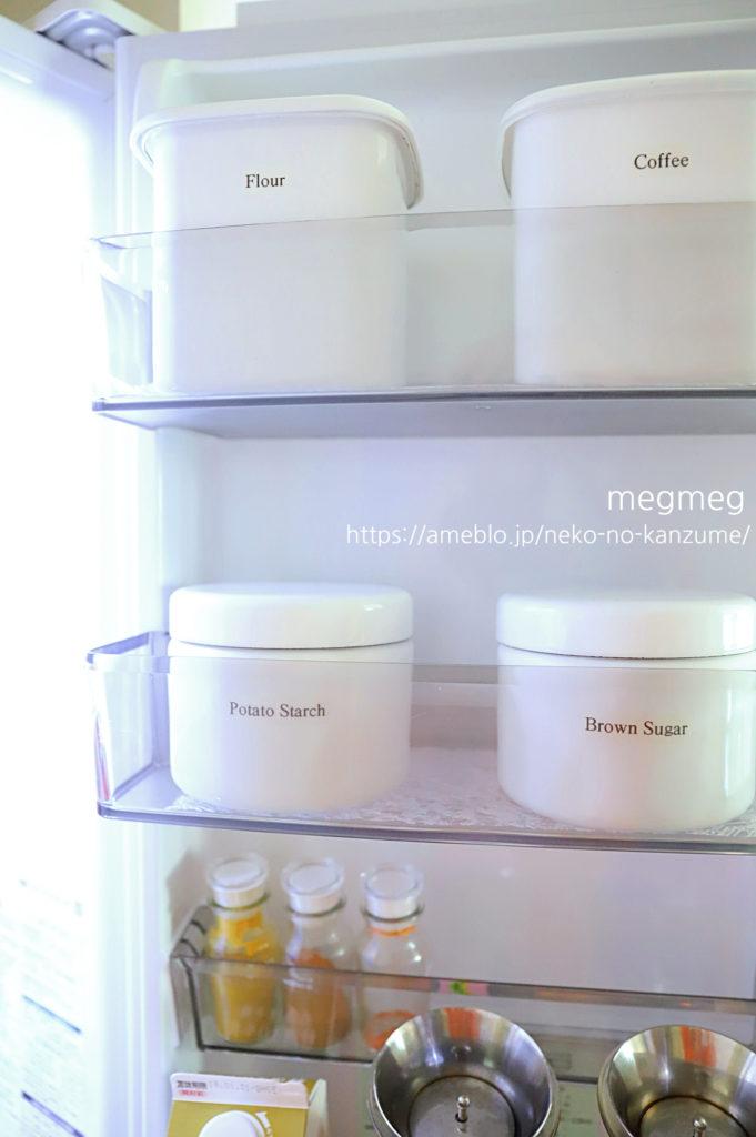冷蔵庫収納ー粉物の収納