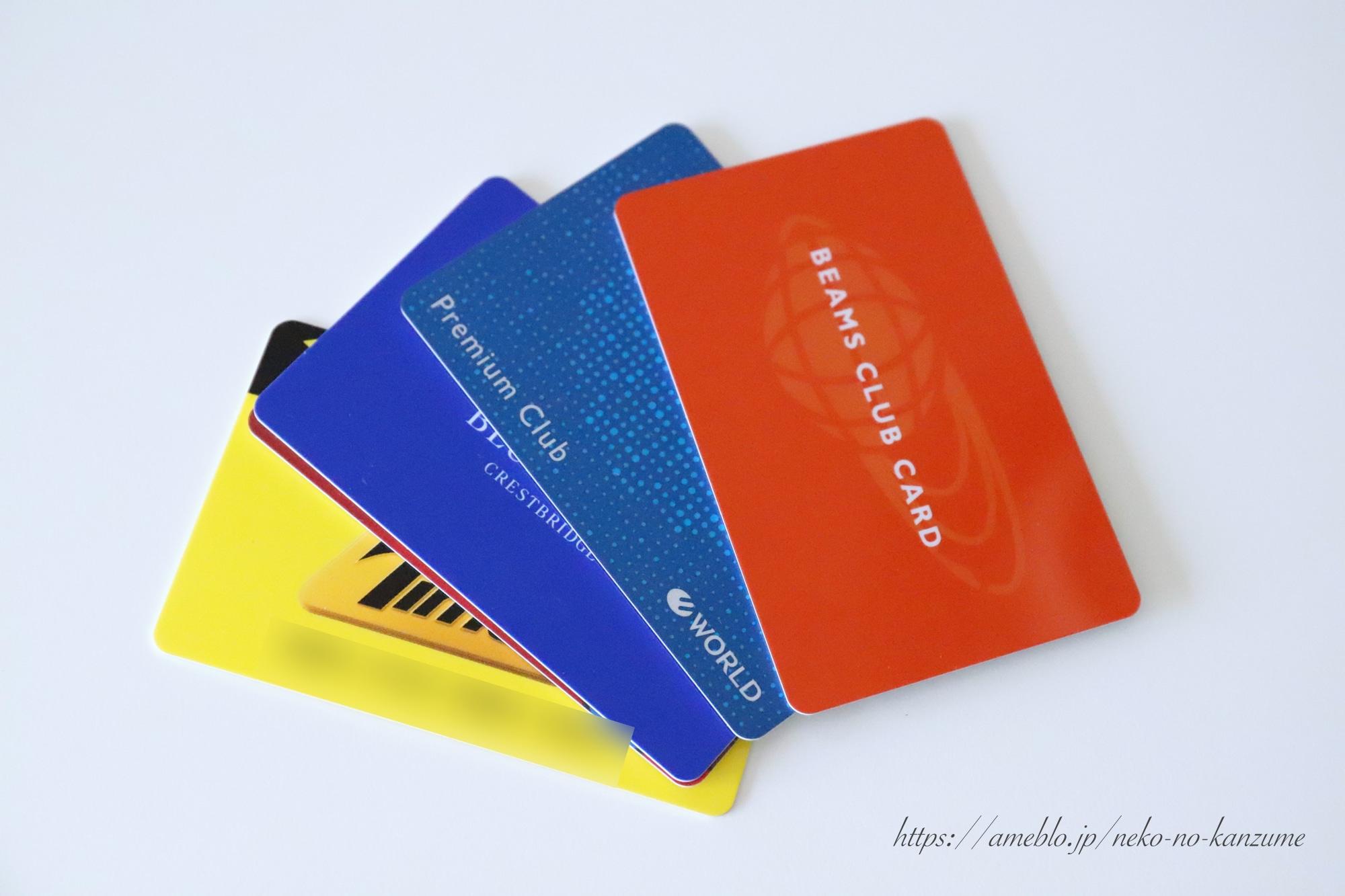 カードの断捨離
