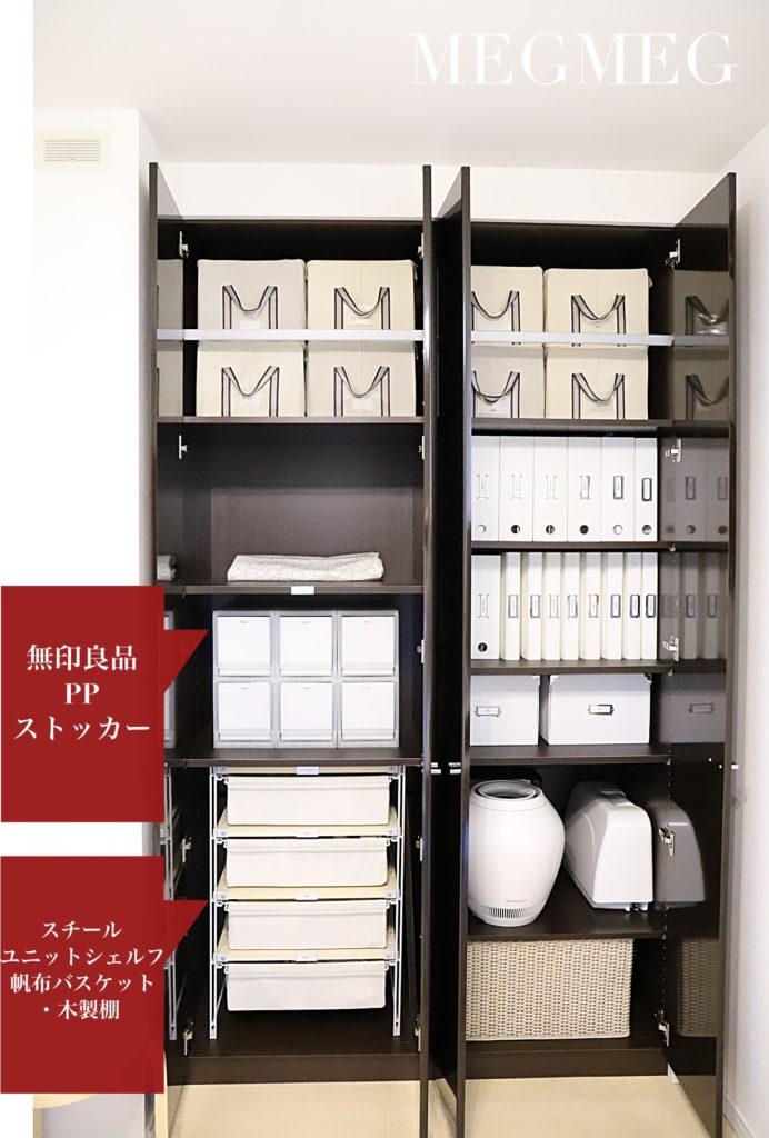 mujirusi-storage-02