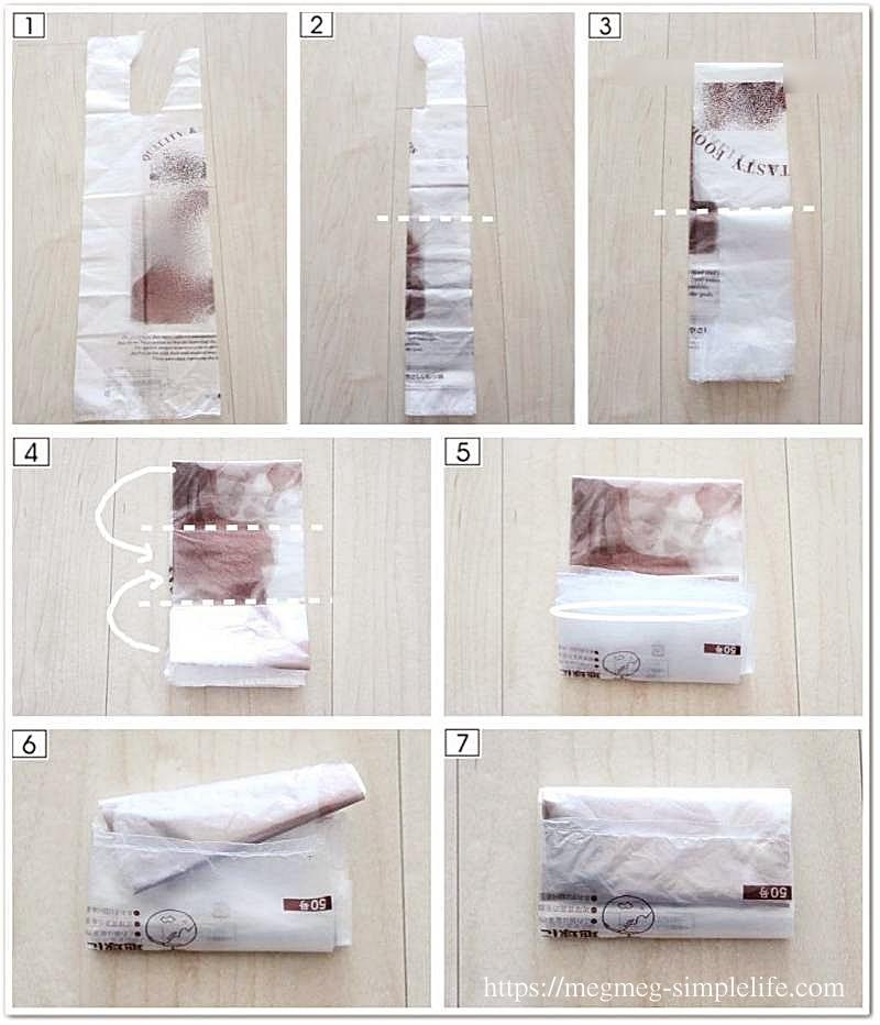 レジ袋のたたみ方(四角)