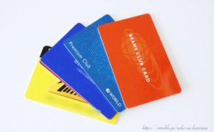 ポイントカードの減らし方