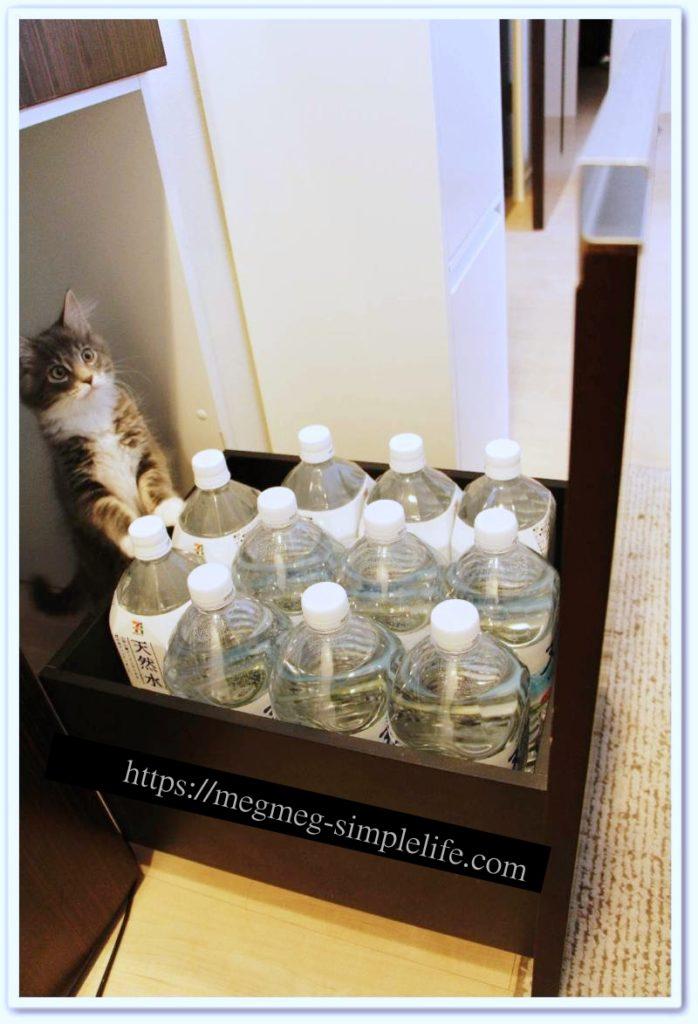 お水の備蓄