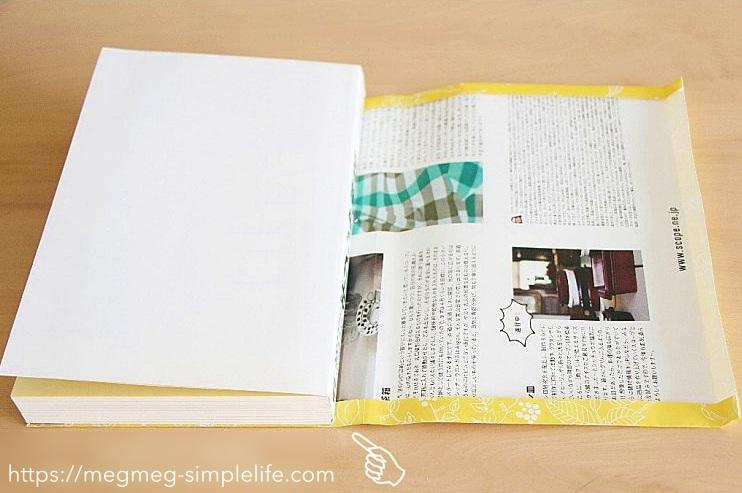 紙袋や包装紙をブックカバーにリメイク